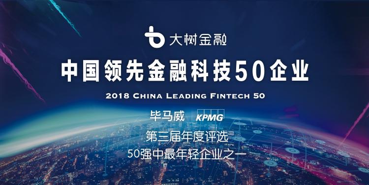 """大树金融荣登""""毕马威2018中国领先金融科技50企业""""榜单"""