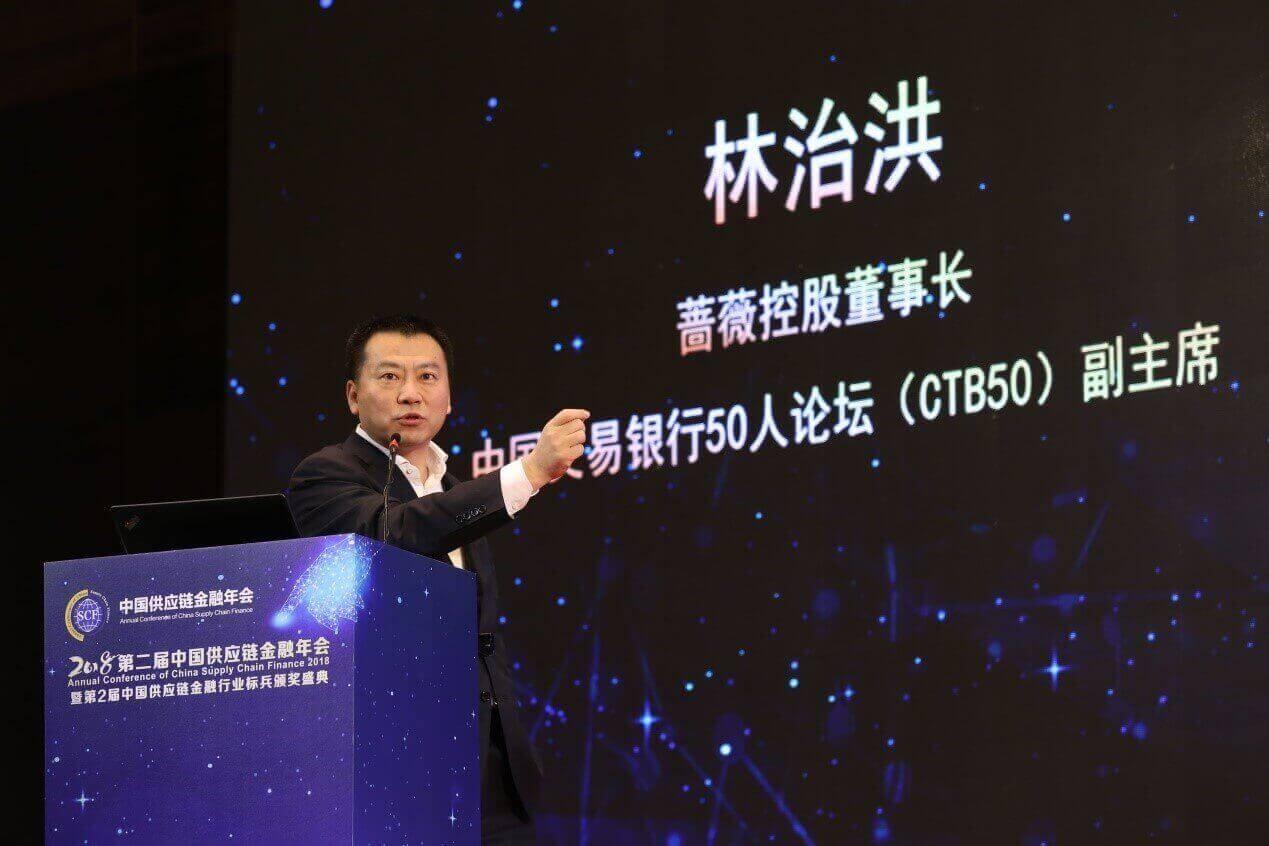 林治洪董事长出席中国供应链金融年会 发表主题演讲