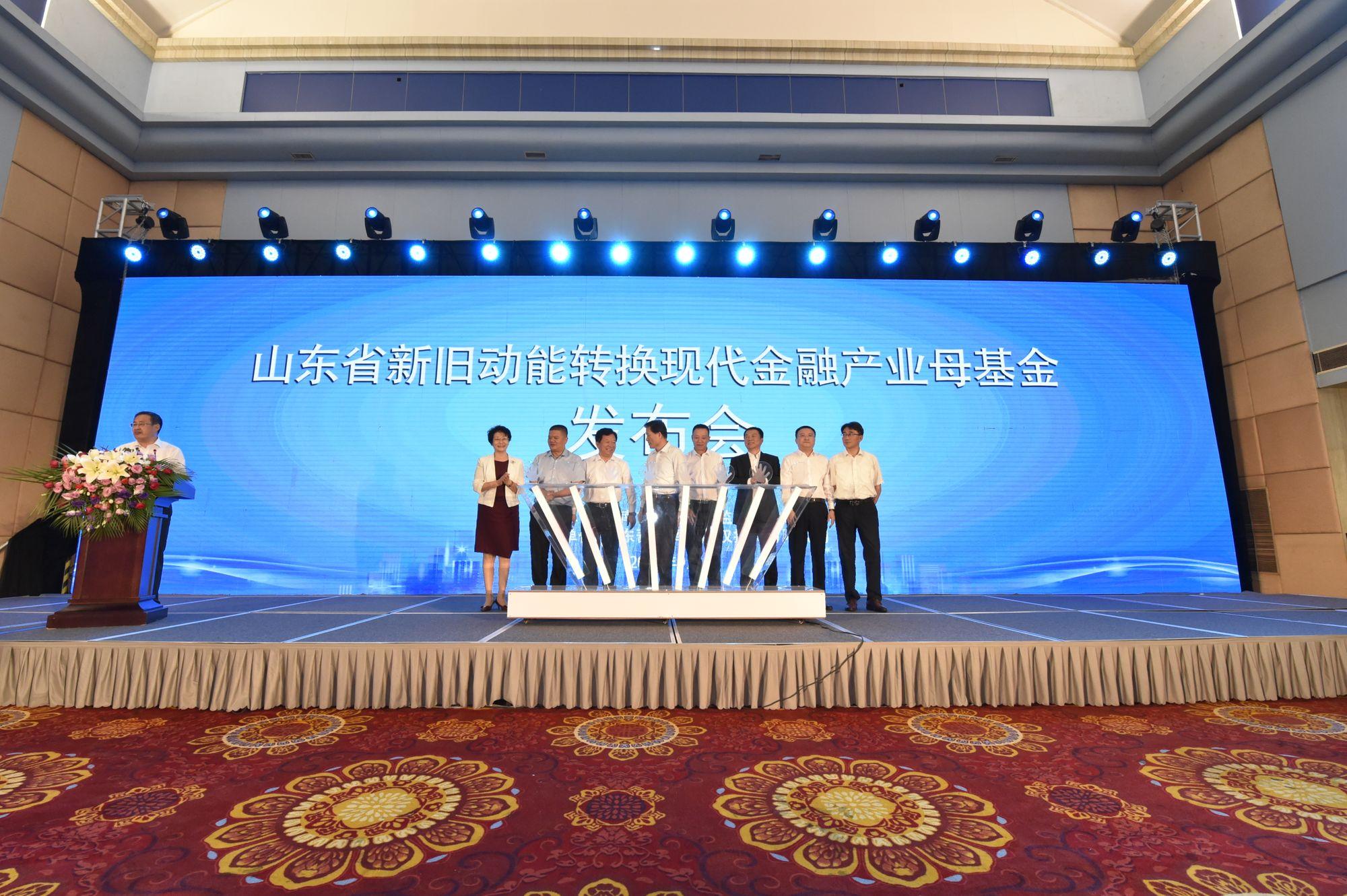 热烈祝贺!蔷薇控股参与联合发起的山东省新旧动能转换现代金融产业母基金在济南成立