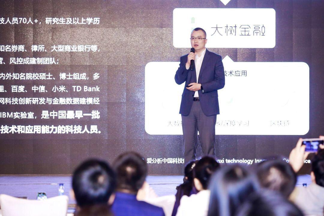 """大树金融""""数字供金新生态""""亮相""""爱分析""""中国科技创新大会并获殊荣"""