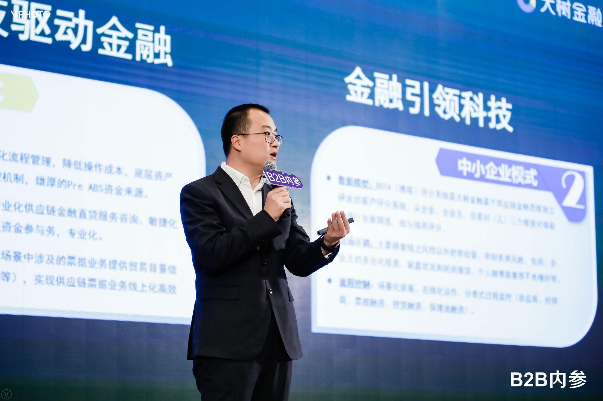 蔷薇大树金融受邀参加第三届中国B2B峰会 关注产业互联网创新发展