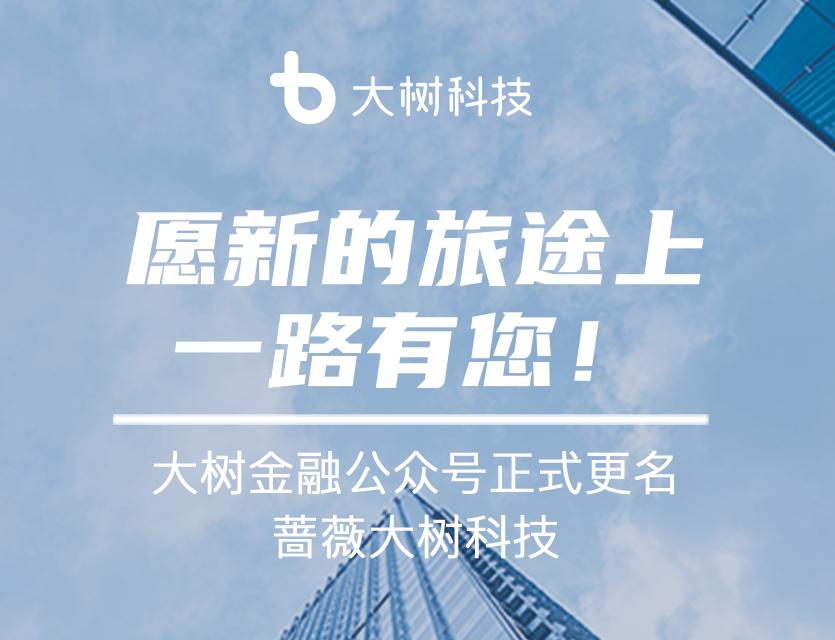 通知 | 大树科技官方微信公众号正式更名为蔷薇大树科技